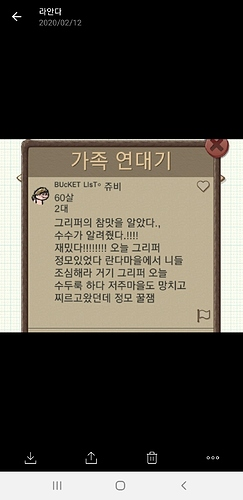 Screenshot_20200303-143621_KakaoTalk